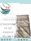 廣東羧甲基纖維素鈉 食品級CMC增稠劑