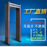 測溫安檢門紅外線測溫安檢門體溫儀安檢機