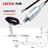 變頻器控制系統用變送器感測器(煤氣恆壓控制系統)T2000 力夫