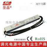 聖昌防水LED調光電源 30W恆壓 0-10V 1-10V三合一調光電源 室內外長條形LED驅動電源