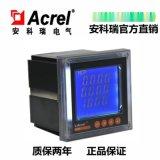 多功能电能表ACR220EL网络电力仪表
