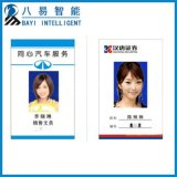 提供智慧卡 IC卡 ID卡 會員卡證卡打印機及耗材