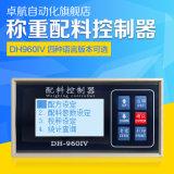 稱重配料控制器 化工糧食控制設備顯示儀表DH960