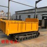 工程履带运输车厂家  液压自卸履带搬运车