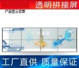透明屏拼接屏 液晶透明屏拼接 LCD透明屏拼接 工厂直供批发