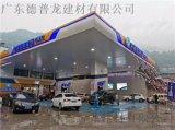 武汉加油站翻新改造天花吊顶 油站蓬顶白色铝条扣