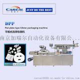 加瑞爾自動化DPP全自動平板式鋁塑泡罩壓縮毛巾面膜包裝機