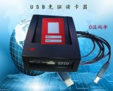USB口ID读卡器ID-02E(免驱,模拟键盘输入)