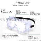 透明防護眼鏡/隔離護目鏡/河南智科現貨