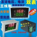 YB4835VA 三线 直流数显电压电流表 数字 双显电压表电流表头 DC