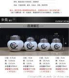 茶葉罐 茶葉陶瓷罐子