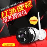 鸿唐户外防水无线网络摄像机200万高清安防摄像头