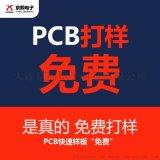 PCB设计、免费PCB快速样板、PCBA一站式服务
