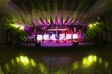 灯光音响大屏租赁庆典演出年会活动策划
