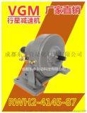 RWH2-4145-87臺灣滾柱減速機