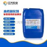 供应低温解封温度 水性涂料 印花胶浆 纺织涂层用聚氨酯固化剂 交联剂