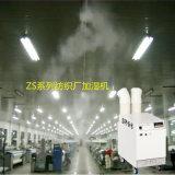 紡織廠車間加溼機 回潮降塵防靜電