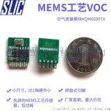 MEMS低功耗VOC气体传感器空气质量检测模块