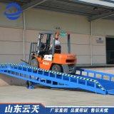 移動式裝卸平臺 碼頭集裝箱裝卸貨平臺 移動式登車橋