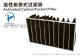 山東活性炭過濾器,廠家定做活性炭袋式過濾器