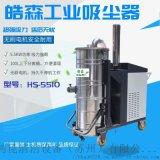 皓森工廠吸鐵屑用380V工業吸塵器HS-5510