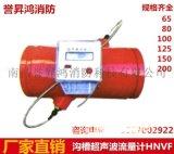 厂家消防超声波流量计液体沟槽超声波流量计HNVF