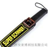 西安 安檢專用金屬探測儀15591059401