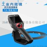 便携式工业内窥镜 手持式内窥镜C40