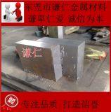 供应YXR33(高速钢)优质高速精密热锻模具钢 YXR33压铸模具钢