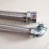 防爆软管 穿线管 201不锈钢防爆金属机床穿线管 编织网穿线软管