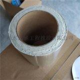 抗老化鋁箔丁基膠帶衡水丁基橡膠防水密封膠帶