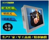 10.4寸嵌入式i3工業平板電腦電容屏價格