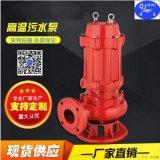 自吸無堵塞排污泵  耐高溫100度污水潛水泵