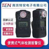 可燃气体便携式气体报警器-南京特安电子