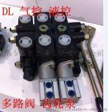 换向电磁阀 换向手动阀 液压阀 DL系列多路阀 齿轮泵