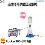 台湾洛科 Rocker300-LF31 真空过滤系统 真空过滤瓶组 真空抽滤装置