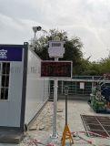 廣州建築工地揚塵在線監測儀 揚塵監測設備廠家