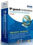 IP-guard信息监管系统,内网安全专家,加密软件