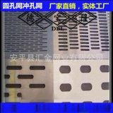 定做金属装饰不锈钢冲孔板网多孔外墙装饰材料幕墙设计常选