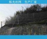 新疆包山主動邊坡防護網生產商 柔性邊坡防護網