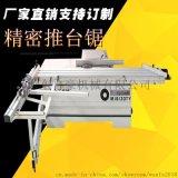木工机械精密推台锯MJ6130板式家具裁板锯