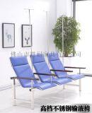 高檔201/304不鏽鋼輸液椅,排椅系列