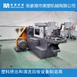 FC-350PE薄膜帶水料 半塑化擠幹切粒機