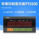 PT650D儀表 稱重配料控制儀器儀表
