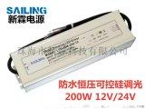 LED調光電源 可控矽調光 恆壓防水調光驅動