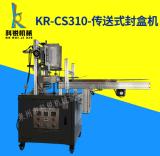 KR-CS310-传送式封盒机 热熔胶封口机 福建封盒机 非标机械 食品机械
