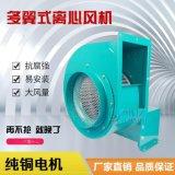 離心風機 離心式鼓風機抽風機通風機 大風量0.75KW