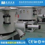 张家港高速混合机  塑料混合机 高速PVC混合机 可定制长期供货