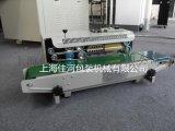 連續塑料薄膜封口機(FR-900)