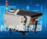 wz-b秤,杭州吊秤,重量分級機,萬準重量檢測機